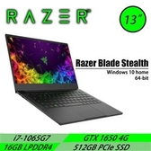 【綠蔭-免運】雷蛇Razer Blade Stealth RZ09-03101T72-R3T1 13吋 電競筆記型電腦-無包包滑鼠