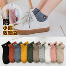 【CW01】日系可愛小熊襪 短襪 船襪 附小熊收納袋 (10入裝)