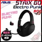 [ PCPARTY ]華碩 ASUS ROG STRIX GO 2.4GHz EP 電馭粉 無線電競耳機