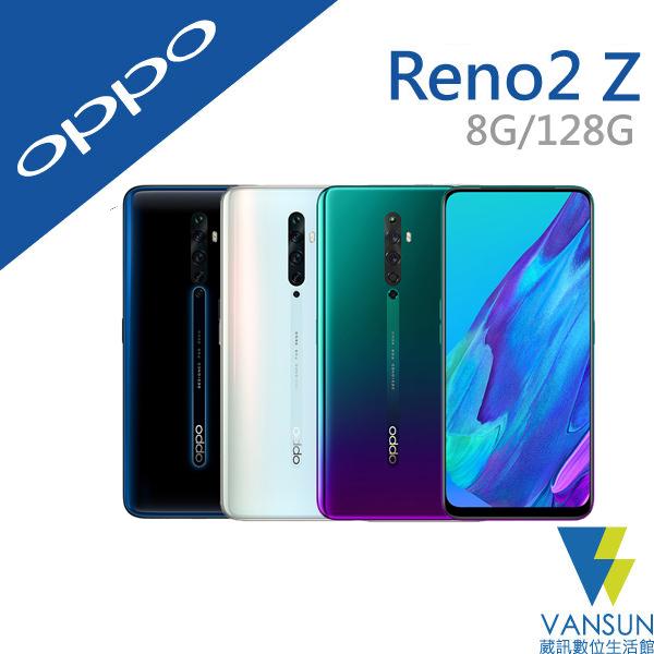 OPPO Reno2 Z 8G/128G CPH1951 6.5吋 智慧型手機【葳訊數位生活館】