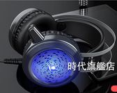 (一件免運)耳罩式耳機電腦耳機頭戴式台式電競游戲耳麥網吧帶麥吃雞