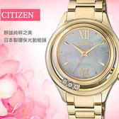 【公司貨保固】CITIZEN 星辰表 Eco-Drive 光動能 32mm 防水 鑽石 女錶 EM0512-82D