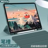 新款iPadPro11保護套帶筆槽蘋果12.9英寸全面屏平板電腦殼Pro12.9 中秋節全館免運