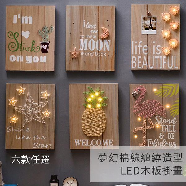 夢幻棉線造型 LED木板掛畫