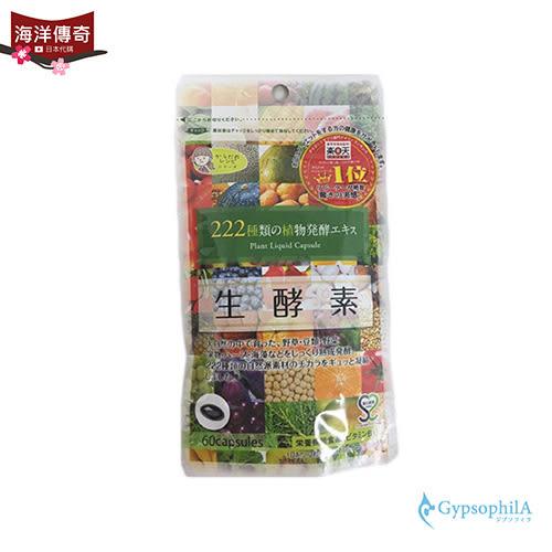【海洋傳奇】【日本出貨】 GypsophilA 生酵素222 蔬果酵素濃縮膠囊 60粒 (30天份)