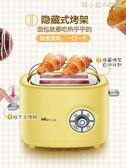 小熊烤面包機迷你家用吐司機全自動多功能早餐神器多士爐土司加熱 韓小姐的衣櫥