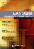 二手書博民逛書店 《結構化在職訓練》 R2Y ISBN:9572090496│林宜瑄