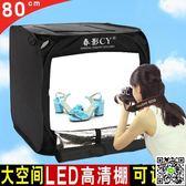 攝影棚 LED小型攝影棚 拍照補光攝影箱器材80CM JD下標免運