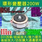 環形變壓器 降壓變壓器 110V AC雙28V 雙12 單12V 環牛 火牛 200W[電世界89-3]