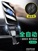 車載手機支架汽車用出風口車內卡扣式創意萬能通用多功能支撐導航  朵拉朵衣櫥