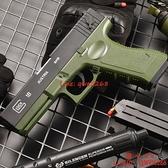 拋殼格洛克手動軟彈搶玩具槍熱火下供彈手小槍可發射兒童【齊心88】
