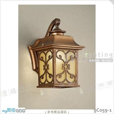 【戶外壁燈】E27 單燈。鋁製品 烤鐵鏽色拉絲 玻璃 歐式壁掛款※【燈峰照極my買燈】#gC059-1