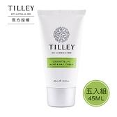 Tilley 經典護手霜 香椰萊姆 45ml 五入組