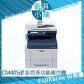 FujiXerox 富士全錄 DocuPrint CM405df A4 彩色多功能複合機
