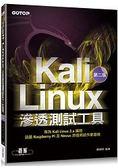 Kali Linux滲透測試工具第二版