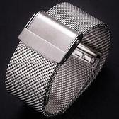 錶帶 鋼帶男女款金屬精鋼黑色手錶帶惠靈頓浪琴米蘭 4色