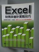 【書寶二手書T5/電腦_ZGS】Excel財務與會計實戰技巧 ─ 老闆要的報表一次搞定_楊小麗_無附光碟