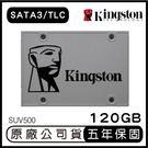 KINGSTON 金士頓 2.5吋 固態硬碟 SATA3 120GB UV500 SSD