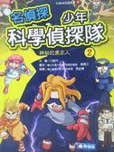 【書寶二手書T9/少年童書_ZDH】名偵探少年科學偵探隊2_C3創作
