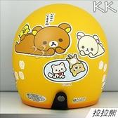 KK 復古帽 拉拉熊 RK-7 平橙黃 803 805 半罩 安全帽 內襯可拆洗 正版授權 加購 三釦式鏡片