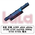 全新 宏碁 ACER e644 e644g e729z e730 ms2305 5560g 5733 5733z 電池