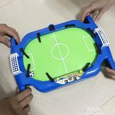 桌上足球雙人桌面足球台足球機桌游戲兒童桌式男孩玩具親子足球場YYS      易家樂