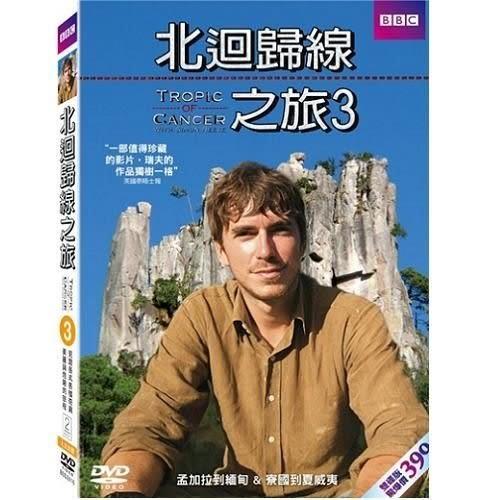 北迴歸線之旅DVD(03) Tropic of Cancer 3 旅行北半球邊境的熱帶地區共通過18個國家 (購潮8)