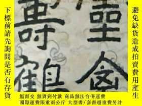 二手書博民逛書店罕見崇源2004春季拍賣會:鐵筆柔翰--名家書法篆刻專場Y129