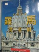 【書寶二手書T8/地理_XGW】永恆之城:羅馬梵蒂岡_杜利奧