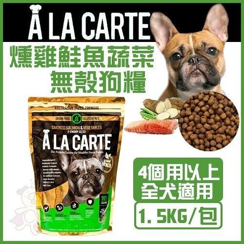 『寵喵樂旗艦店』澳洲A La Carte《燻雞鮭魚蔬菜無殼乾糧 》1.5kg狗飼料