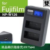 【一次充兩顆電池】Kamera 佳美能 USB液晶雙槽充電器 for Fujifilm NP-W126  (附 Micro USB 充電線)