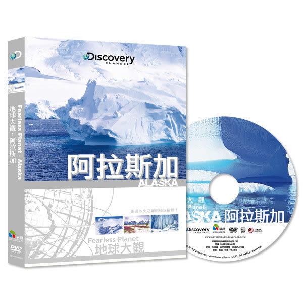 地球大觀 阿拉斯加 DVD Fearless Planet Alaska 自然景觀 Discovery Network