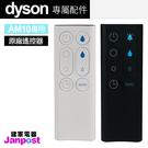 【建軍電器】Dyson 原廠遙控器 戴森 100%全新 AM10 風扇 空氣清淨機