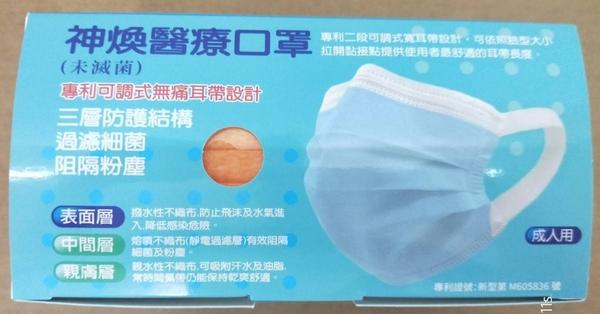 神煥醫療口罩 (未滅菌) (橘色 50片/盒)