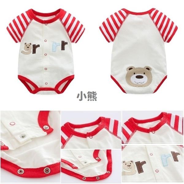 嬰兒短袖包屁衣 三角哈衣 寶寶連身衣 包屁衣童裝 LW4234 好娃娃