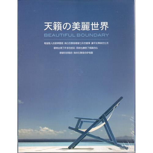 天籟美麗世界 CD (10片裝) BEAUTIFUL BOUNDARY 月河尋覓吹笛者唯