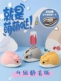 滑鼠 無線靜音女生可愛滑鼠卡通游戲粉倉鼠筆記本臺式電腦辦公無限通用 歐歐