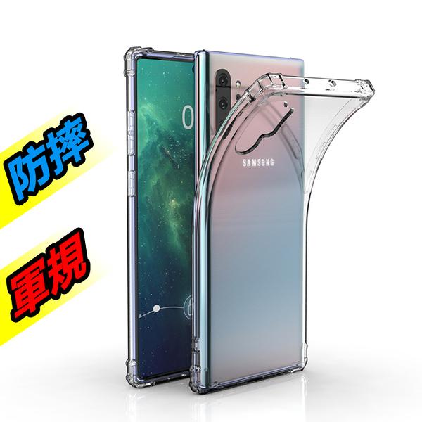 Samsung 三星Note10/Note 10 Plus 軍規防摔清水透明保護殼保護套