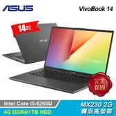 【ASUS 華碩】VivoBook 14 X412FJ-0131G8265U 14吋筆電 星空灰 【加碼贈藍芽喇叭】