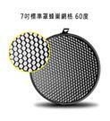【EC數位】7吋標準罩 蜂巢網格 60度 柔光罩 反光罩 保榮卡口 棚燈 需DE標準罩 AD600 AD600 PRO