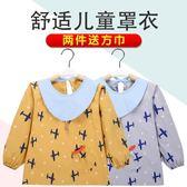 寶寶罩衣棉長袖秋冬反穿衣兒童防水護衣男童女童吃飯衣嬰兒圍裙【快速出貨】