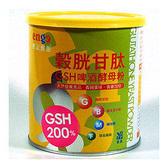會昌 鷹記維他 GSH穀胱甘肽啤酒酵母粉4罐(320g)