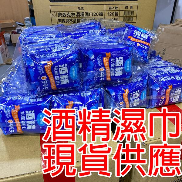 台灣製造 奈森克林 酒精濕紙巾20抽一包入 小包裝 濕紙巾 外出便攜【YB0001】