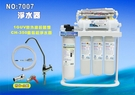 【七星淨水】CH-350多效能淨水器.UV紫外線殺菌餐飲.開水機.過濾器.咖啡機.製冰機(貨號7007)