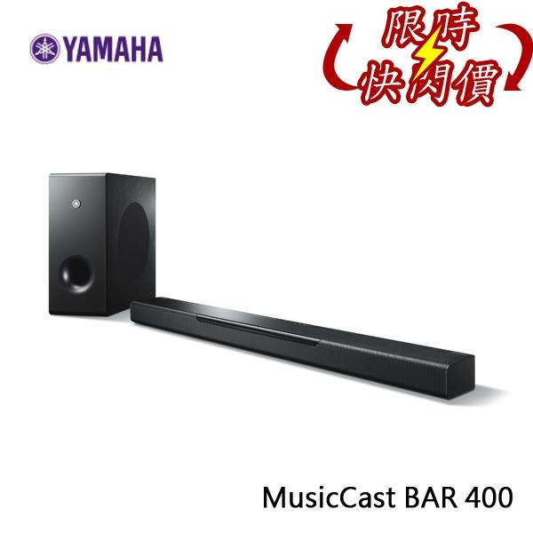 【限時特賣+現金再低+24期0利率+公司貨】YAMAHA MusicCast BAR 400 - YAS-408 無線家庭劇院