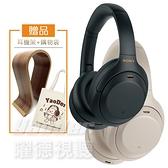 送耳機架+帆布袋【曜德】SONY WH-1000XM4 輕巧無線藍牙降噪耳罩式耳機 2色 可選