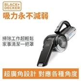 美國 BLACK+DECKER Pivot PV1820BK 第三代 無線 大吸力吸塵器 限定款黑色