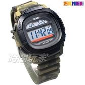 SKMEI 時刻美 迷彩新時尚 休閒電子錶 運動流行腕錶 夜光 日期 計時碼表 男錶 SK1657-3