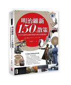 明治維新150年散策:日本列島明治維新景點吃喝玩樂慢慢遊