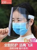 現貨-24小時內出貨透明面罩全臉防護面具防雨防飛沫雨衣雙帽檐男女士兒童擋雨防目鏡 智慧e家